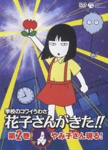 学校のコワイうわさ 花子さんがきた!!2