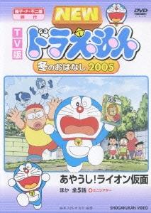 TV版 NEW ドラえもん 冬のおはなし 2006 DVD