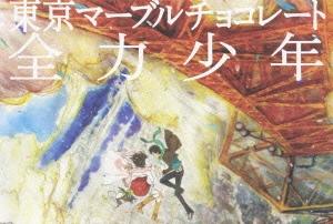 プロダクションI.G×スキマスイッチ/東京マーブルチョコレート -全力少年- Production I.G×スキマスイッチ [BVBH-81043]