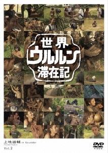 上地雄輔/世界ウルルン滞在記 Vol.2 上地雄輔 [TDV-19012D]