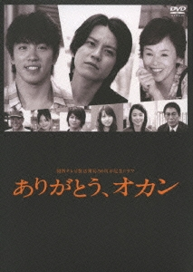渋谷すばる/関西テレビ開局50周年記念ドラマ ありがとう、オカン [TEBI-8813]