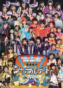 Hello! Project 2010 WINTER 歌超風月 ~シャッフルデート!~
