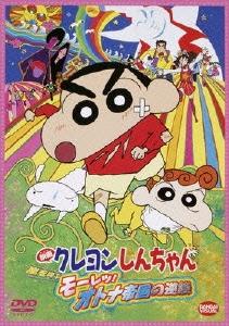 映画 クレヨンしんちゃん 嵐を呼ぶモーレツ!オトナ帝国の逆襲 DVD