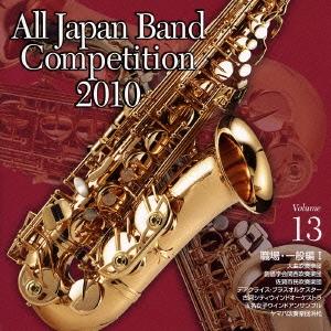 全日本吹奏楽コンクール2010 Vol.13 職場・一般編I