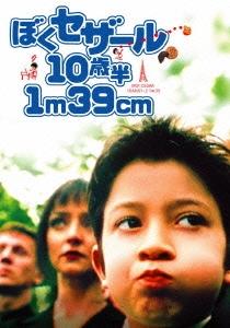 リシャール・ベリ/ぼくセザール 10歳半 1m39cm [ACBF-10228]