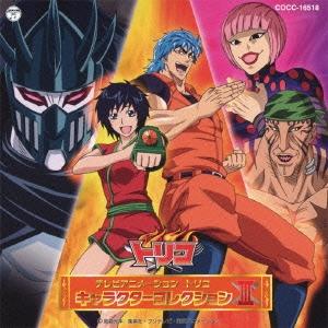 テレビアニメーション トリコ キャラクターコレクション III