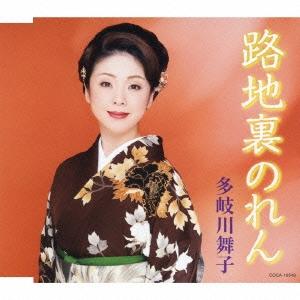 多岐川舞子/路地裏のれん / あなたとふたり 2012年ニューボーカルバージョン[COCA-16549]