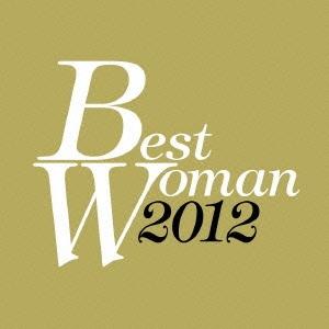 ベスト・ウーマン 2012