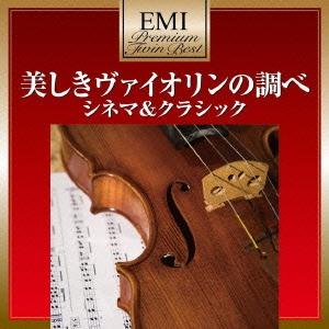 美しきヴァイオリンの調べ シネマ&クラシック