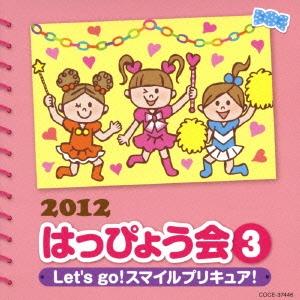 2012 はっぴょう会 3 Let's go! スマイルプリキュア! 振付つき