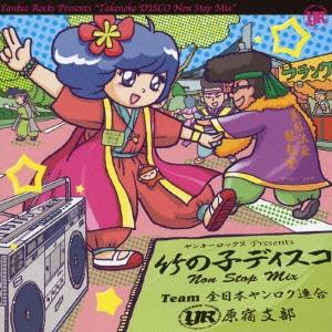ヤンキーロックス Presents 竹の子ディスコ NON STOP MIX
