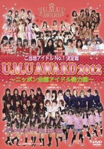 ご当地アイドルNo.1決定戦 U.M.U AWARD 2012 ~ニッポン全国アイドル勢力図~