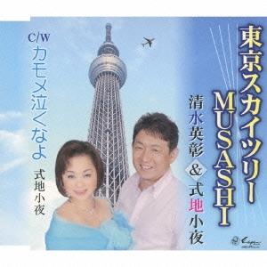 清水英彰/東京スカイツリーMUSASHI/カモメ泣くなよ [YZNE-15043]