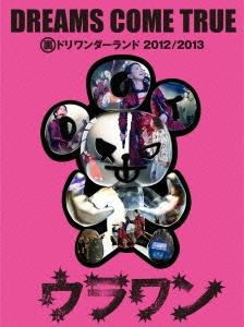 裏ドリワンダーランド 2012/2013 [2DVD+CD+フォトブック]<初回限定盤>
