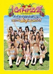 ハワイアイドリング!!!青い空 青い海 常夏の島で撮れだか上々グラビアアイドルのBlu-rayっぽくしてみましたング!!!