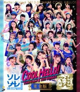 Hello!Project 2013 SUMMER COOL HELLO! ~ソレゾーレ/マゼコーゼ~完全版