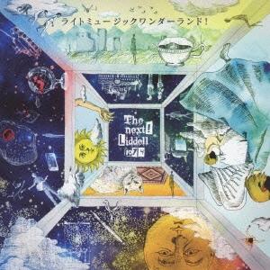 The next! Liddell 1974/ライトミュージックワンダーランド!<タワーレコード限定>[PRM-012]