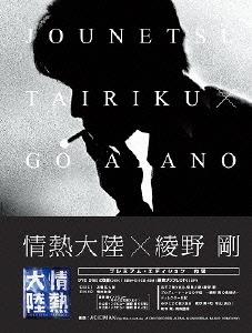 情熱大陸×綾野剛 プレミアム・エディション DVD