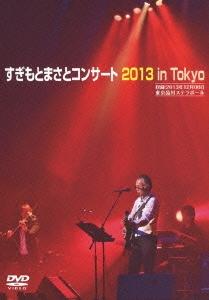 すぎもとまさと/すぎもとまさとコンサート2013 in Tokyo [TEBE-38156]