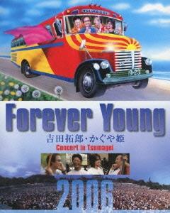 吉田拓郎/Forever Young 吉田拓郎・かぐや姫 Concert in つま恋2006 [TEXI-13001]