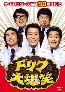 ザ・ドリフターズ/ザ・ドリフターズ結成50周年記念 ドリフ大爆笑 DVD-BOX [PCBE-64050]