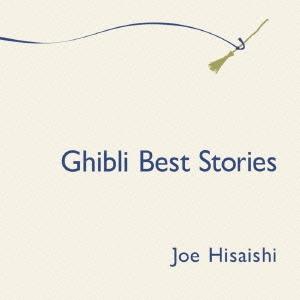 ジブリ・ベストストーリーズ CD