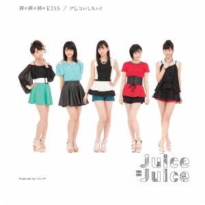 Juice=Juice/裸の裸の裸のKISS/アレコレしたい!<通常盤B>[HKCN-50350]