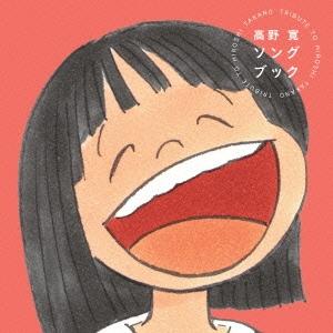 ハナレグミ/高野寛 ソングブック TRIBUTE TO HIROSHI TAKANO[OTCD-3872]