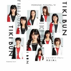 モーニング娘。'14/TIKI BUN/シャバダバ ドゥ〜/見返り美人<通常盤A>[EPCE-7067]