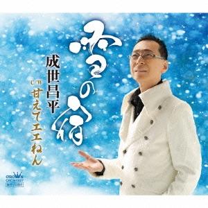 成世昌平/雪の宿/甘えてエエねん [CRCN-1827]