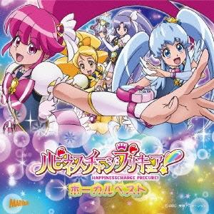 ハピネスチャージプリキュア! ボーカルベスト CD
