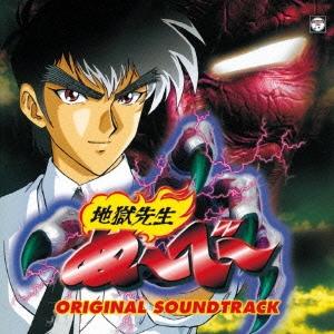 地獄先生ぬ~べ~ オリジナル・サウンドトラック<完全限定生産廉価盤>