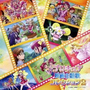 プリキュア映画主題歌コレクション2 CD