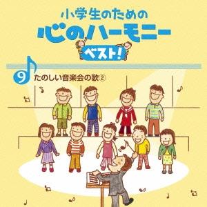 小学生のための 心のハーモニー ベスト! たのしい音楽会の歌2 9 CD