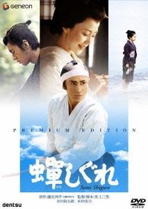 黒土三男/蝉しぐれ プレミアム・エディション(2枚組) [GNBD-1137]