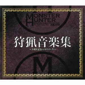 「モンスターハンター」狩猟音楽集 [CPCA-10181]