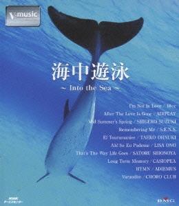海中遊泳~Into the Sea~V-music