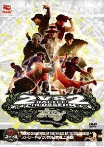 SUPER FRIDAY presents GRAND CHAMPIONSHIP 2007 DANCE BATTLE COLOSSEUM R-2[FARM-121]
