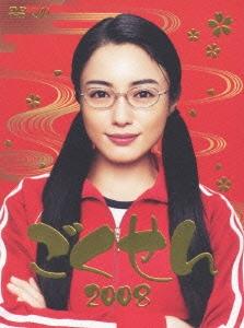 仲間由紀恵/ごくせん2008 DVD-BOX [VPBX-13958]