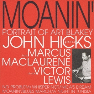 モーニン〜アート・ブレイキーの肖像 CD