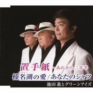 池田進とグリーンアイズ/置手紙~あれから二年半 / 榛名湖の愛 / あなたのシャツ [FBCM-118]