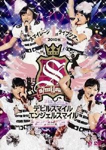 スマイレージ 1stライブツアー2010秋 ~デビルスマイル エンジェルスマイル~