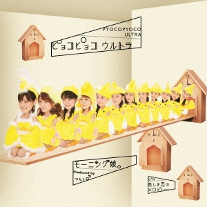 ピョコピョコ ウルトラ [CD+DVD]<初回生産限定盤B>