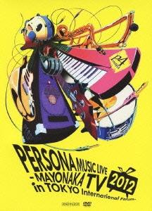 川村ゆみ/PERSONA MUSIC LIVE 2012 -MAYONAKA TV in TOKYO International Forum-<通常版> [ANSB-3185]