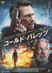 コールド・バレッツ 裏切りの陰謀 DVD
