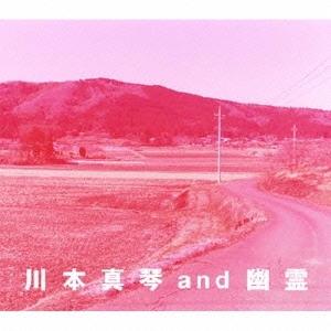 川本真琴 and 幽霊/川本真琴 and 幽霊 [CD+写真集][MYRD-39]