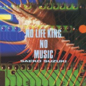 ノーライフキング・ノ・ミュージック<初回生産限定盤> SHM-CD