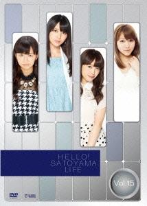ハロー!SATOYAMAライフ Vol.15