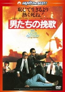 男たちの挽歌 <日本語吹替収録版> DVD