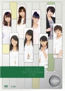 ハロー!SATOYAMAライフ Vol.18